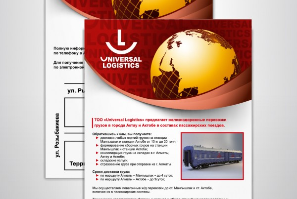 Листовка Universal Logistics