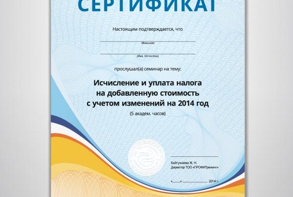 Именной сертификат