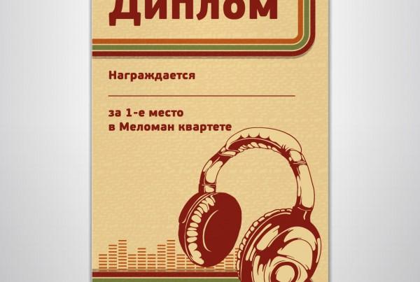 Диплом за участие в меломан-квартете
