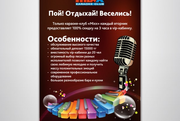 Листовка Karaoke Mixx
