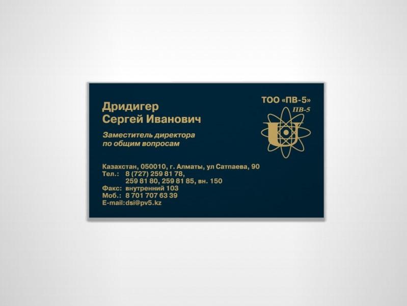 "Визитки ТОО ""ПВ-5"""
