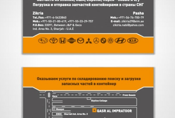 визитка дизайн карта проезда