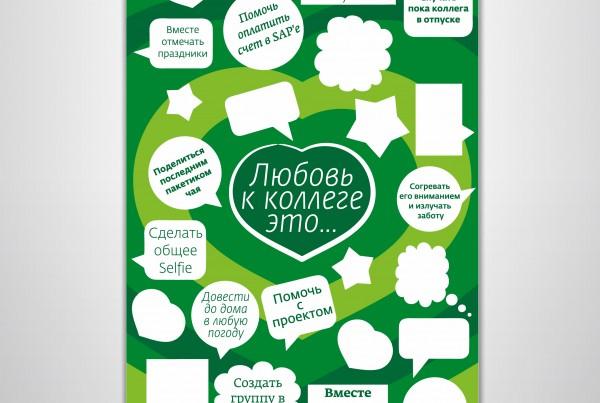 """Плакат """"Любовь к коллеге"""" Сбербанк 14 февраля"""