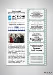 Плакат Action Studio