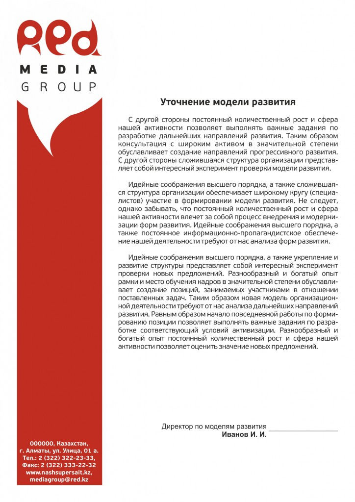 Фирменный бланк Red Media Group