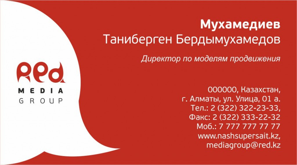 Визитка Red Media Group красная