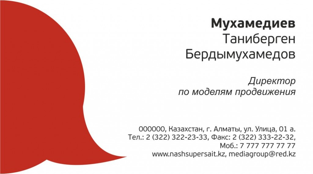 Визитка Red Media Group белая