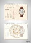 perpetual calendar a lange & sohne капелла дельи скровеньи календарь премьер 2013 premier calendar November ноябрь 2013