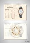 girard perregaux 1966 minute repeater часы святого марка июнь June 2013 календарь премьер 2013 premier calendar
