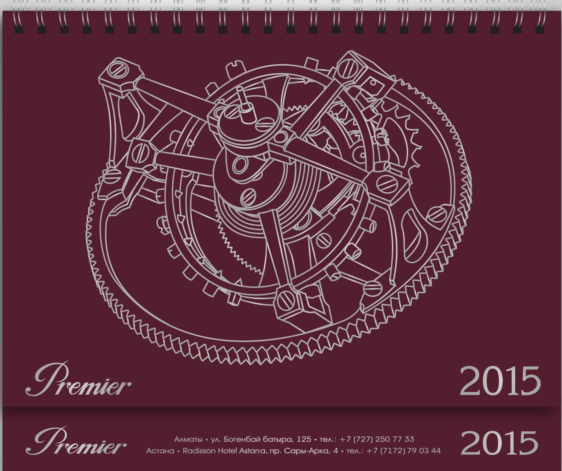 Премьер календарь 2015