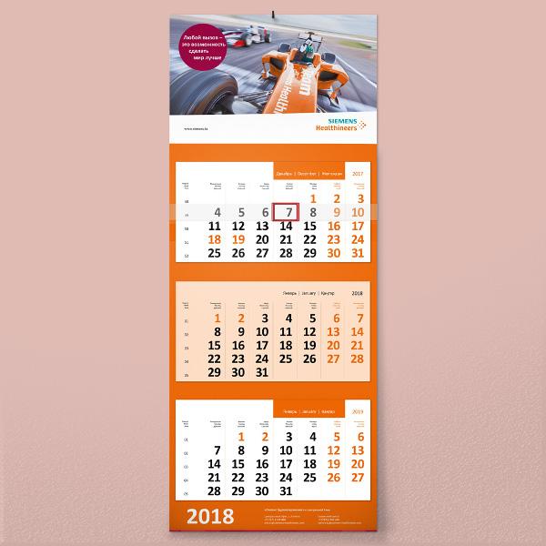 Календари квартальные SIEMENS healthineers