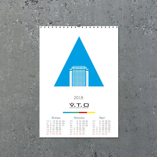 Настенный календарь V.T.O.