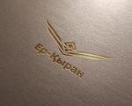 логотипы, Ер-Қыран, ер, Қыран, тиснение логотипа, золотистая фольга