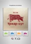 логотип, корова, молоко, национальный орнамент, альтамира