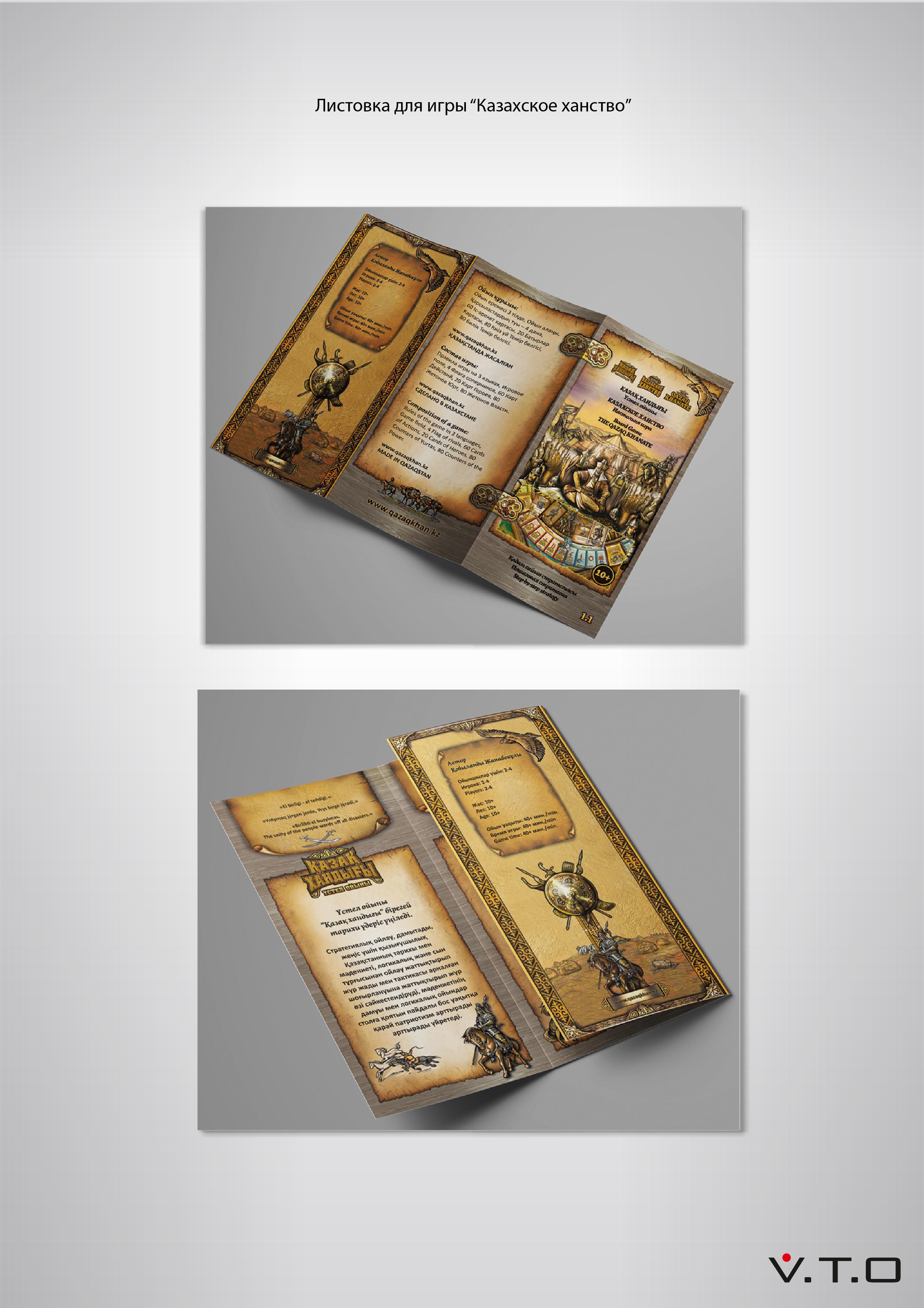 листовка, настольная игра, казахское ханство