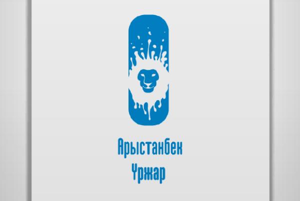 лого, логотип, молочные продукты, молоко, Алматы, лев