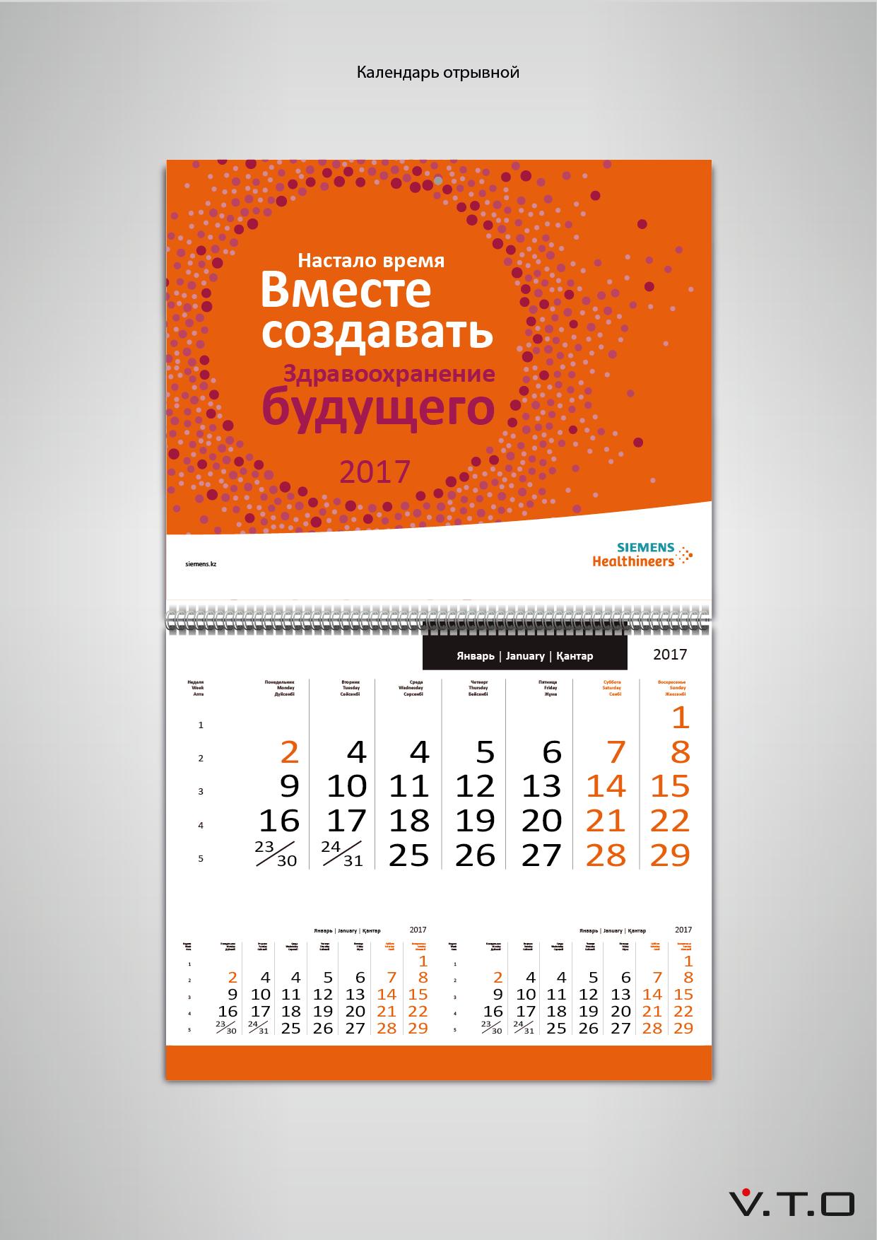 календарь, отрывной, настенный