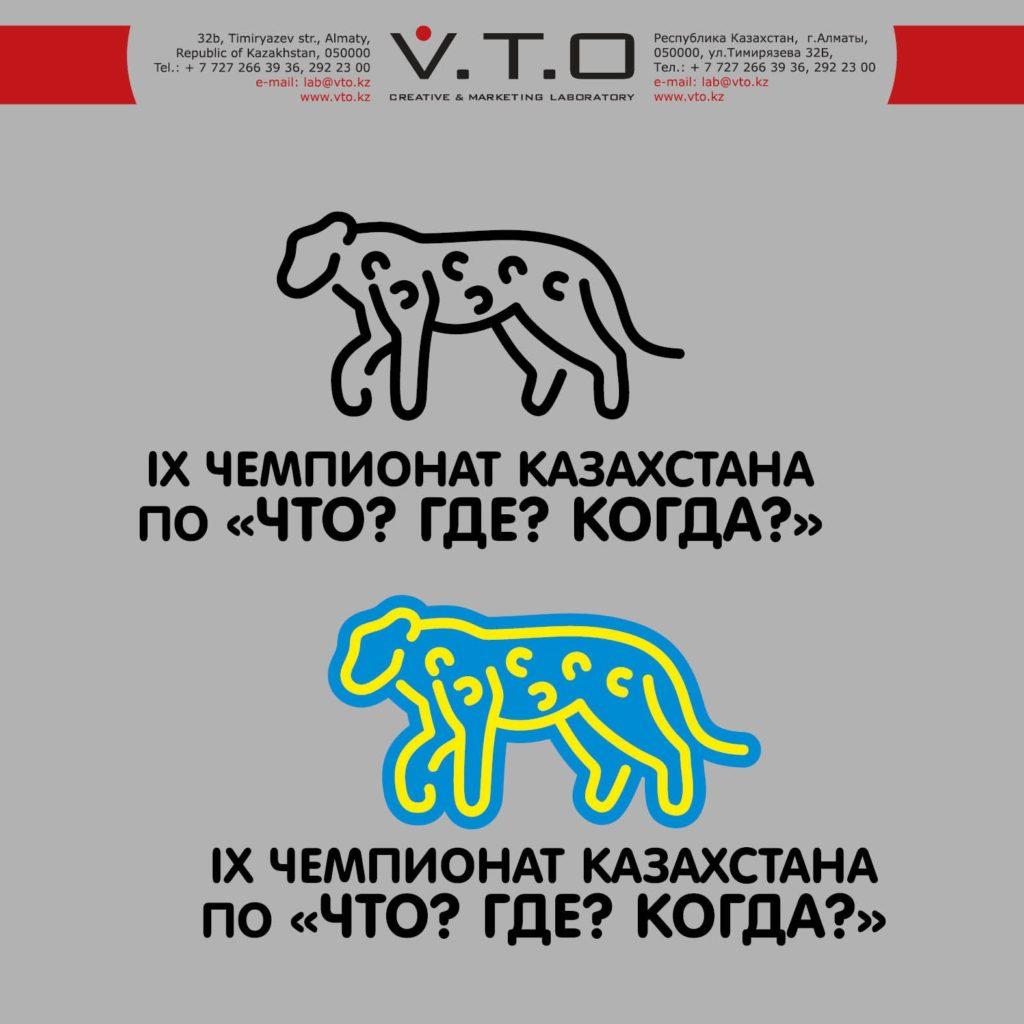 снежный барс, логотип, разработка логотипа, Алматы