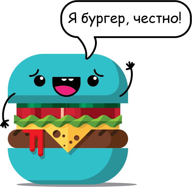 Бургер, дизайнеры V.T.O.