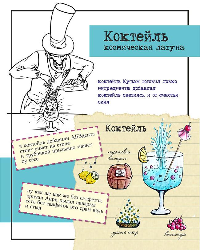 """Коктейль """"Космическая лагуна"""""""