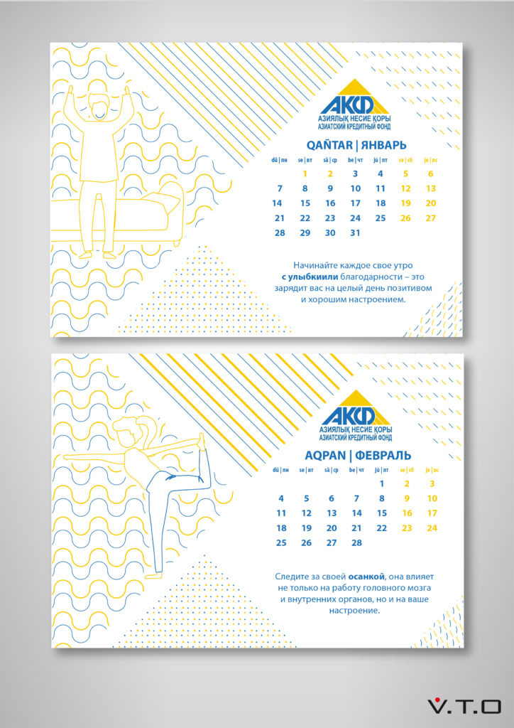 АКФ календарь, Mock Up, дизайн, полиграфия, алматы