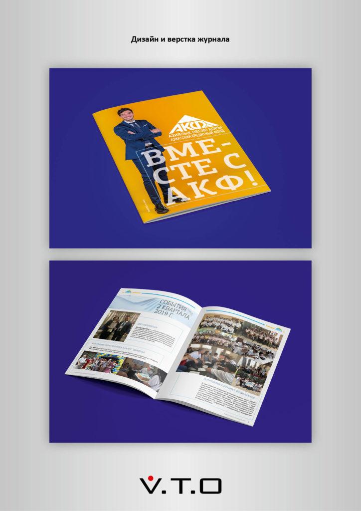 Акф, верстка, дизайн, журнал, обложка, алматы, полиграфия, VTO