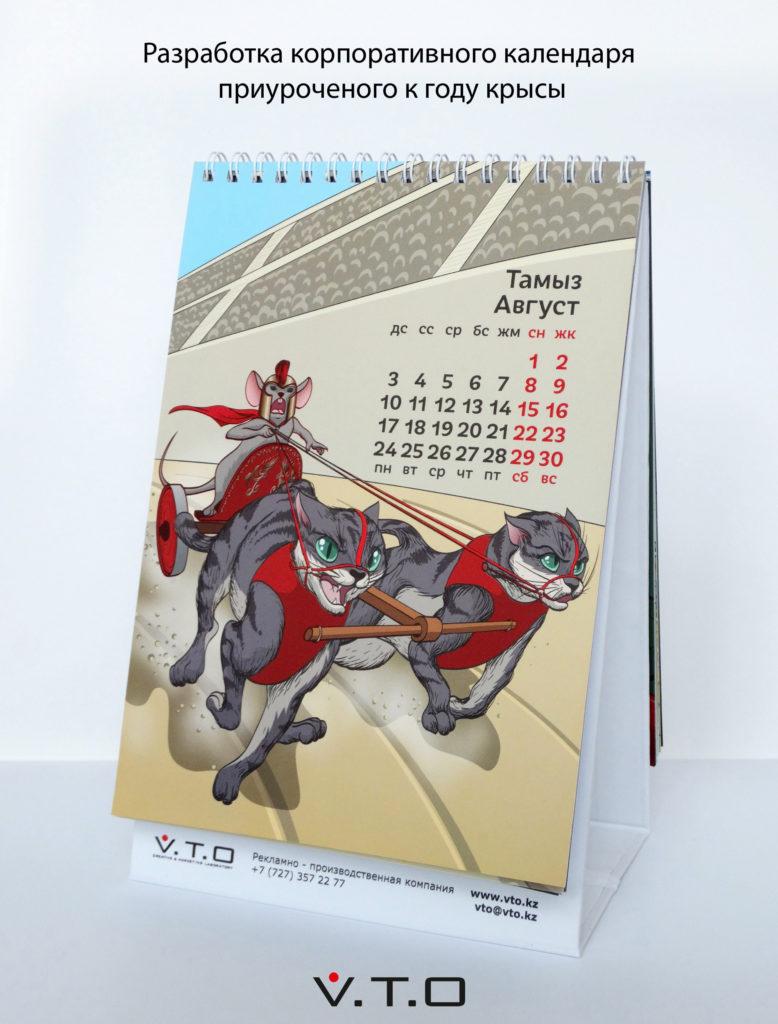 иллюстрация, алматы, полиграфия, календари, VTO, дизайн, эксклюзив