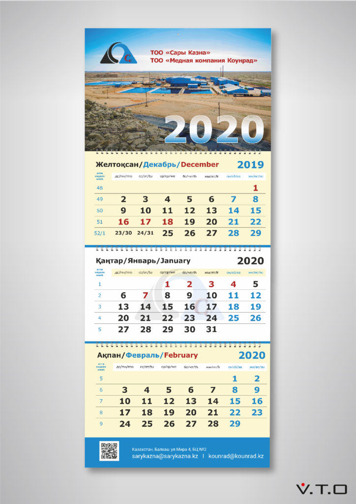 Коунрад, календарь, медная компания, казахстан, дизайн, алматы