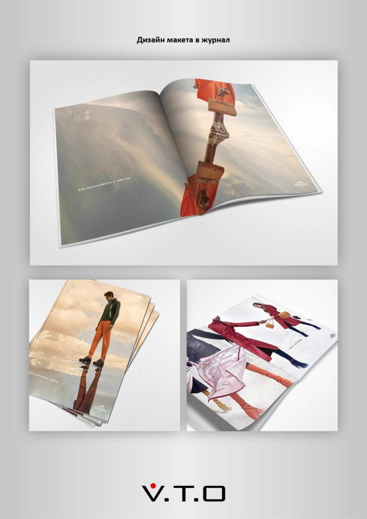 Hermes, адаптация, полиграфия, печать, журнал