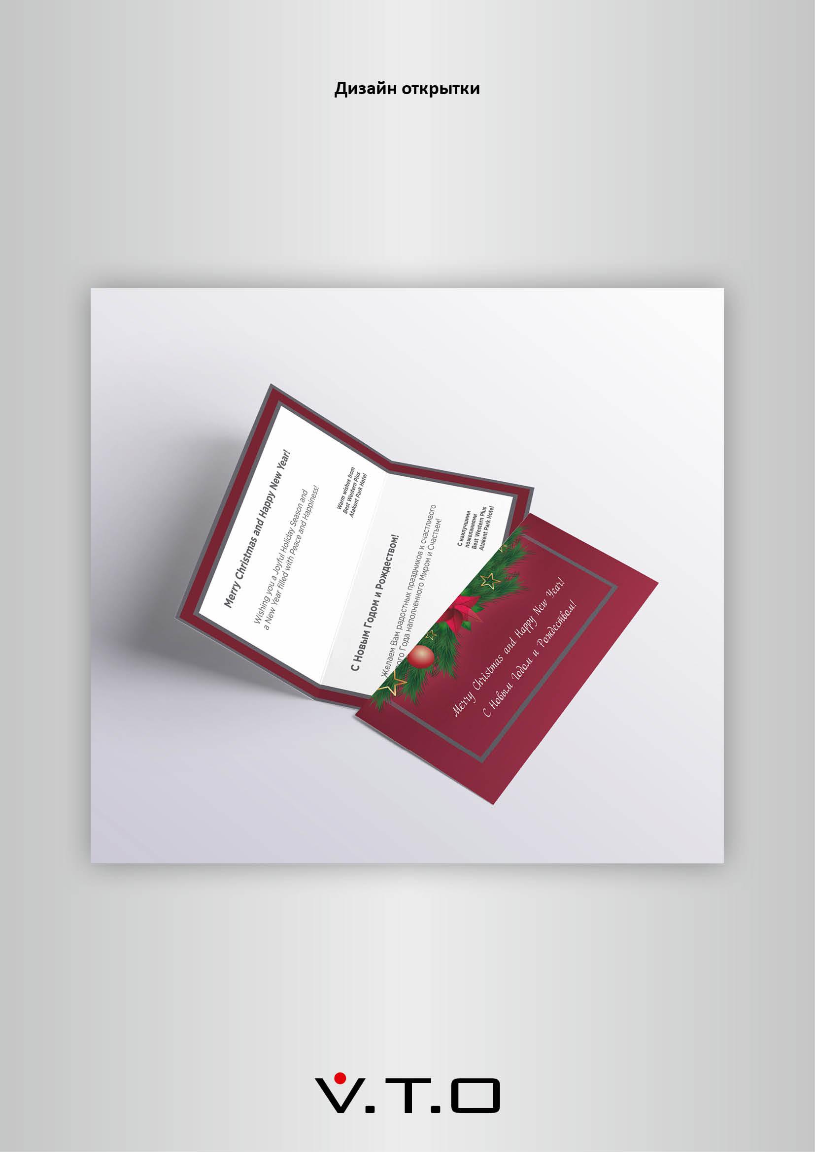 World Trade Center Almaty, дизайн открытки алматы, новый год, дизайн, полиграфия