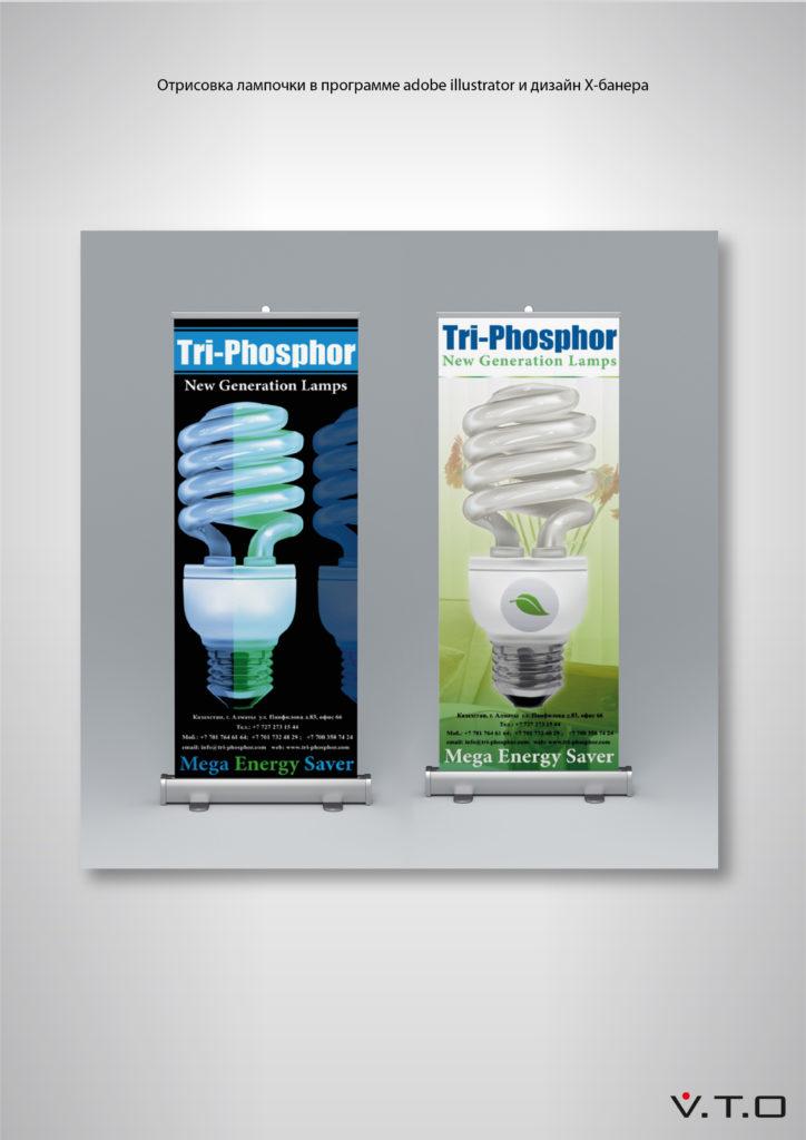 Adobe Illustrator, энергосберегающая лампа, дизайн, алматы, иллюстрация