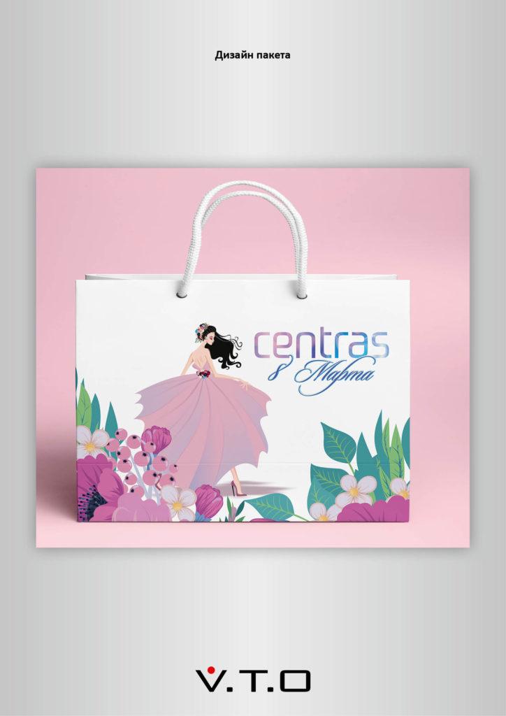 Centras , дизайн, иллюстрация алматы, полиграфия алматы, vto, пакет 8 марта