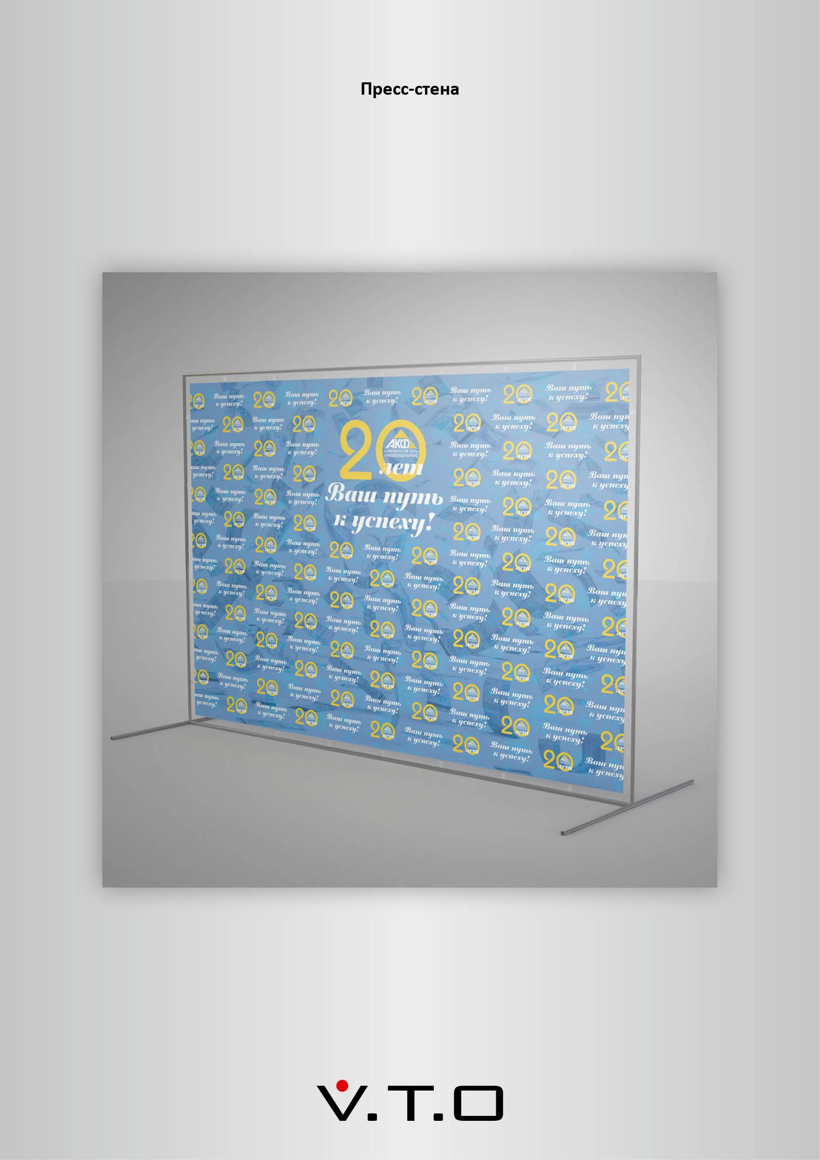 АКФ юбилей, пресс стена, дизайн, брендирование