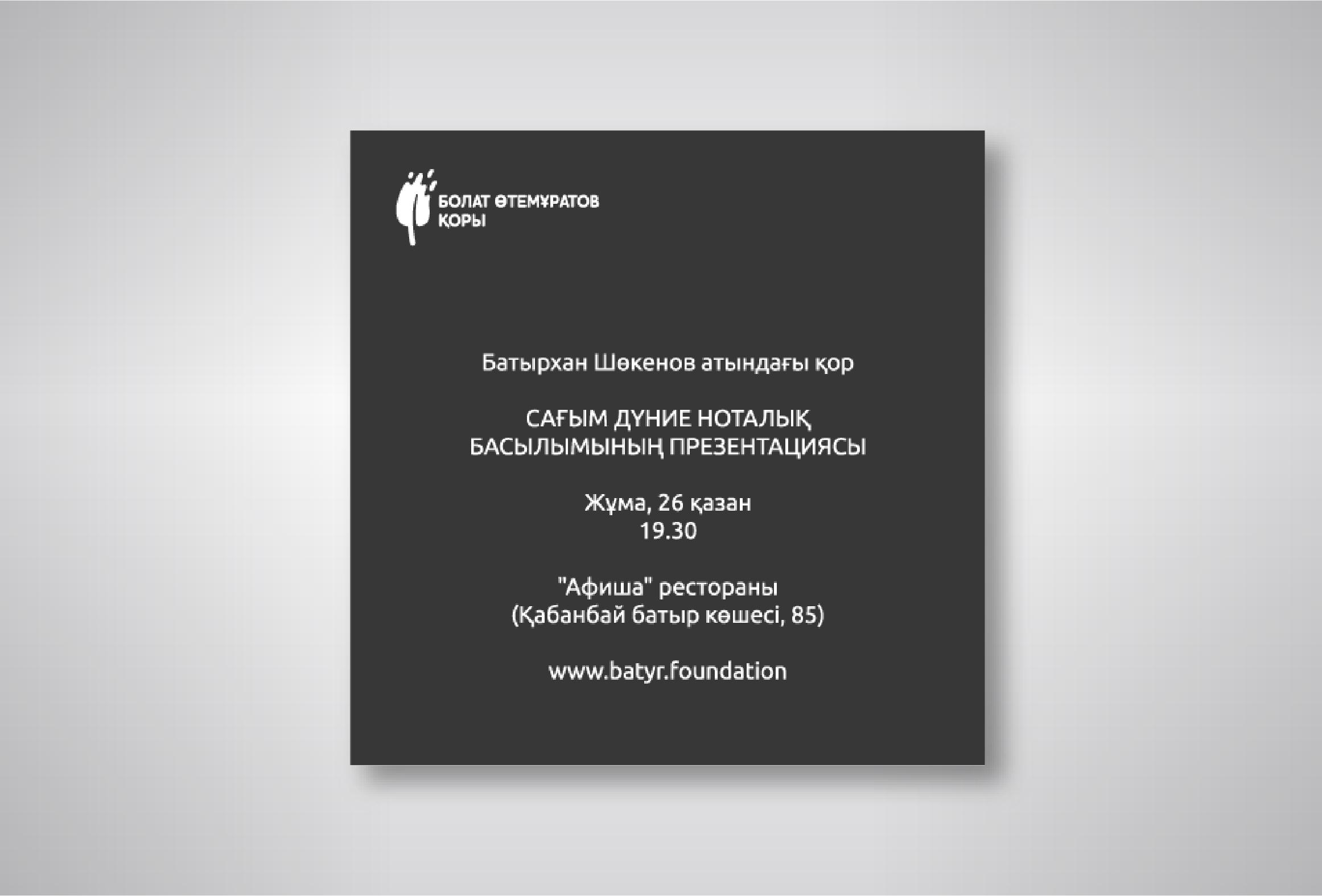 батырхан шукенов, дизайн, минимализм, полиграфия