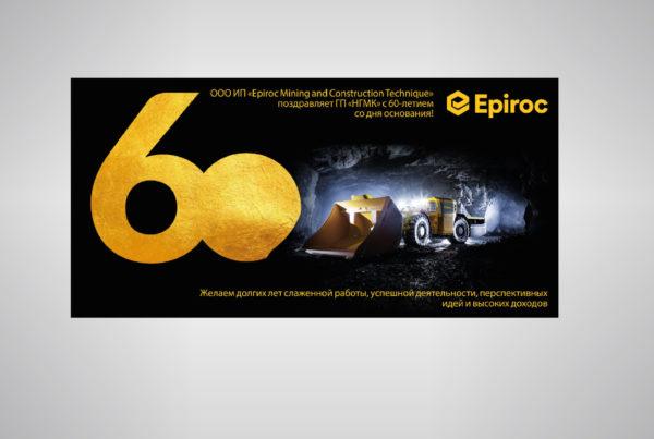 epiroс, баннер, наружная реклама, дизайн, алматы