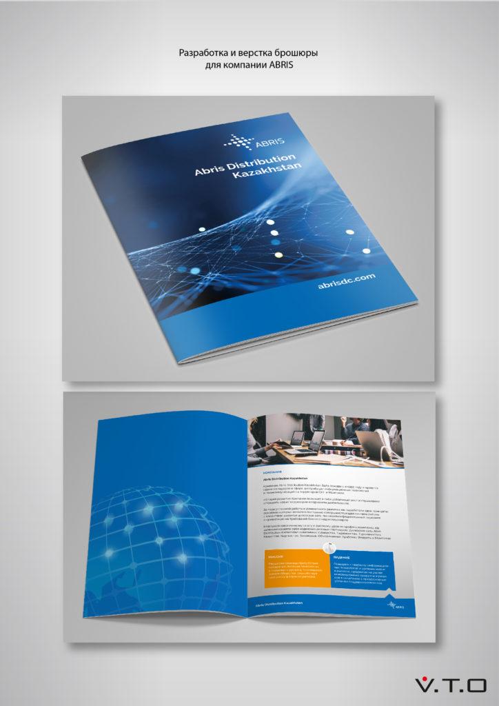 Abris, брошюра, верстка, полиграфия, дизайн