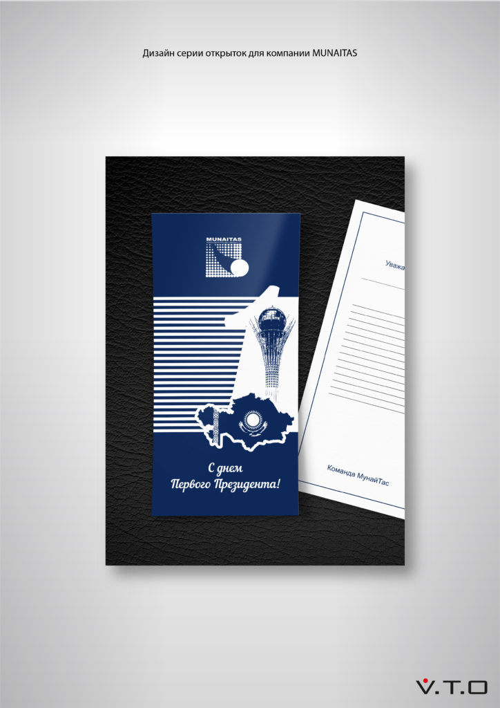 Открытка с Днем Первого Президента РК, открытки, дизайн, мокап