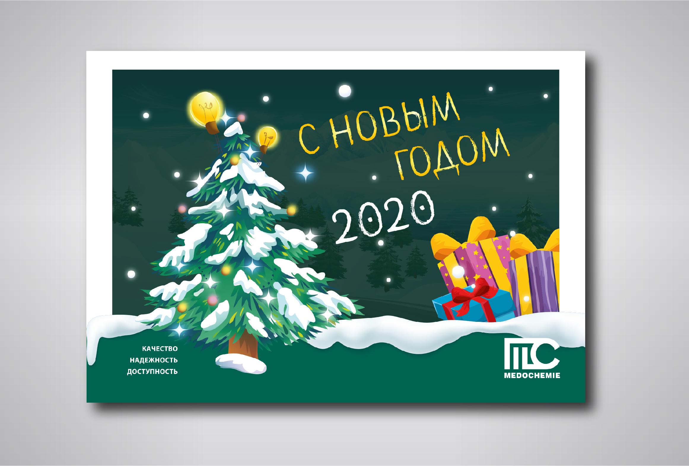 Medochemie, открытка, новый год, 2020