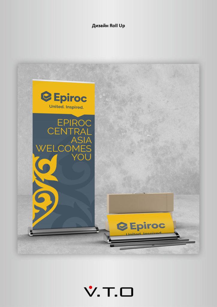 Epiroc, полиграфия, наружка, дизайн, роллап