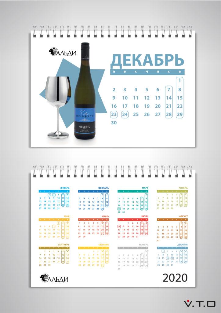 Альди, календарь, вино, фотография, дизайн, полиграфия