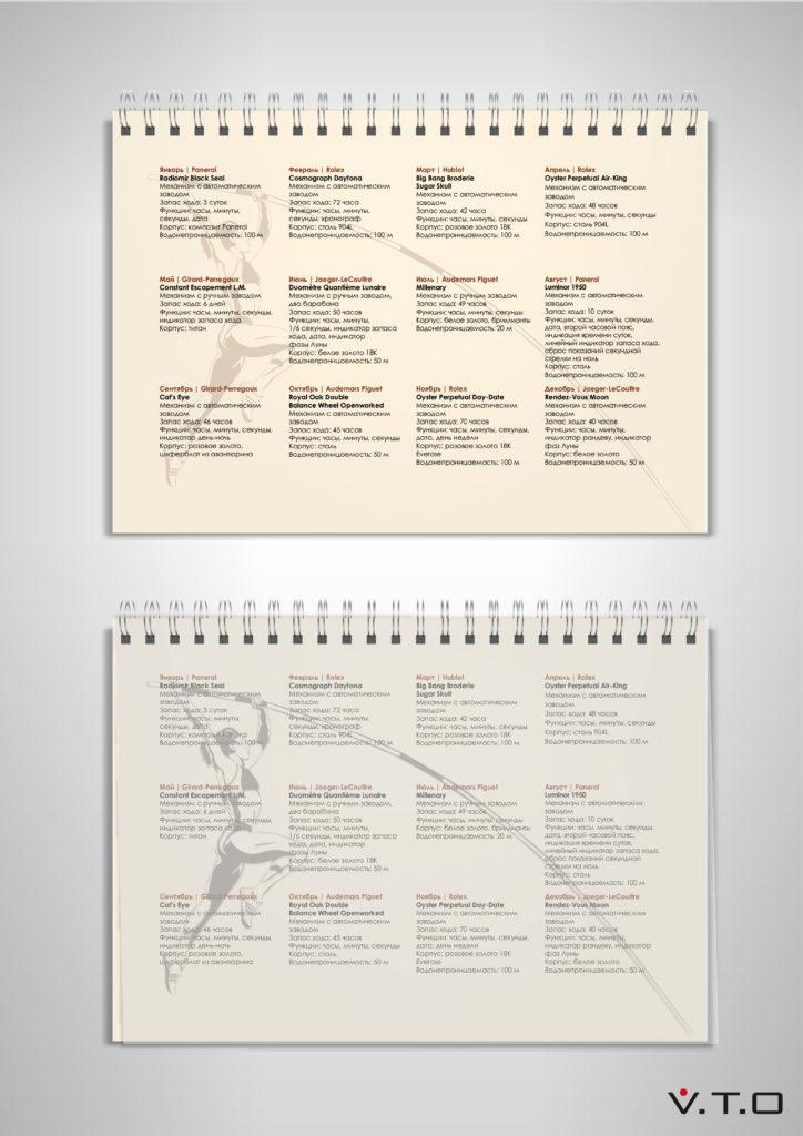 Premier Metro Group, дизайн календаря, иллюстрация, полиграфия