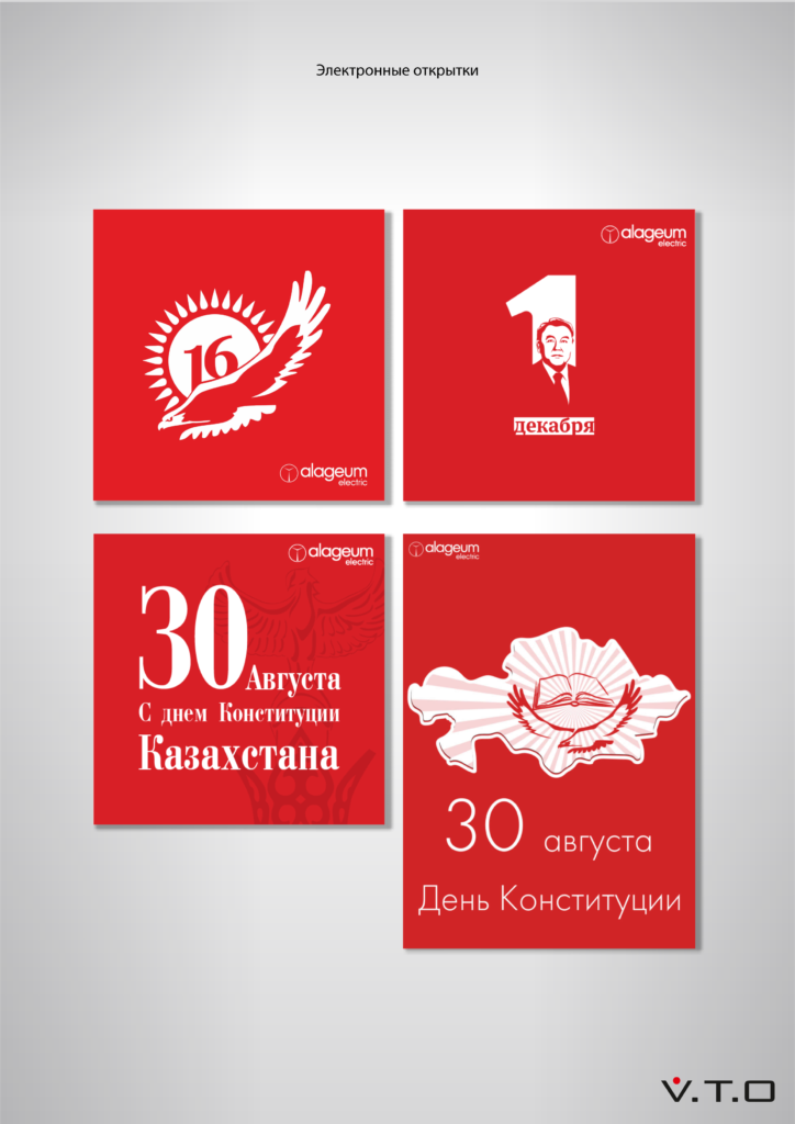 открытки, дизайн, иллюстрания, алматы, вто