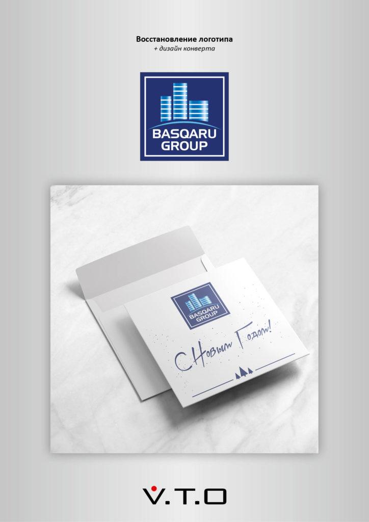 Basqaru Group, новый год, открытка, полиграфия, дизайн, алматы